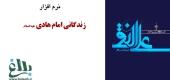 زندگینامه امام هادی علیه السلام