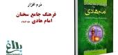 کتاب فرهنگ جامع سخنان امام هادی علیه السلام