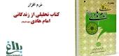 کتاب تحلیلی از زندگانی امام هادی علیه السلام