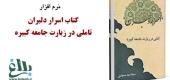 کتاب اسرار دلبران, تاملی در زیارت جامعه کبیره