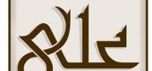 نرم افزار امام علی علیه السلام, اندروید
