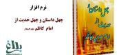 نرم افزار چهل داستان و چهل حدیث از امام کاظم علیه السلام