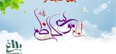 چهل حدیث از حضرت امام کاظم علیه السلام