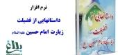 داستان هایی از فضیلت زیارت امام حسین علیه السلام