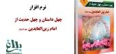 نرم افزار  چهل داستان و چهل حدیث از امام زین العابدین علیه السلام