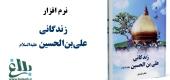 نرم افزار زندگانی علی بن الحسین علیه السلام