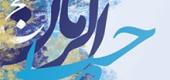 نرم افزار مطالبی کوتاه در مورد امام زمان (عج)