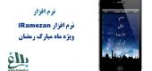 نرم افزار iRamezan ویژه ماه مبارک رمضان