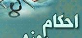 کتاب احكام روزه مطابق با فتاوای رهبر انقلاب