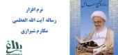 رساله آيت الله العظمى مکارم شیرازی