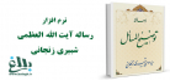 رساله توضیح المسائل آیت الله العظمی شبیری زنجانی