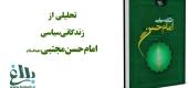 تحلیلی از زندگانی سیاسی امام حسن مجتبی(ع)
