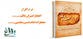 نرم افزار اعجاز امیران عالم(ع)-معجزات امام حسن مجتبی(ع)