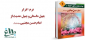 نرم افزار چهل داستان و چهل حدیث از امام حسن مجتبی(ع)