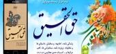 نرم افزار حق الحقیق (امام حسن مجتبی علیه السلام)