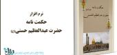 نرم افزار حکمت نامه حضرت عبدالعظیم الحسنی(ع)