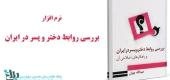 نرم افزار بررسی روابط دختر و پسر در ایران