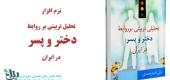 نرم افزار تحلیلی تربیتی بر روابط دختر و پسر در ایران