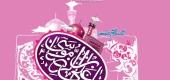 مدح خوانی بمناسبت ولادت امام رضا علیه السلام امام رئوف با صدای علی فانی