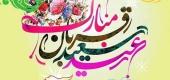 فضیلت دعا در روز عید قربان