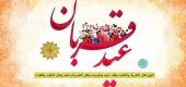 استوری عید سعید قربان 2