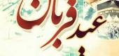 استوری عید سعید قربان 4