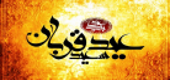 استوری عید سعید قربان 5