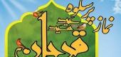 استوری عید سعید قربان 9