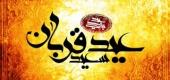 اهمیت نماز عید قربان در بیاناتآيت الله جوادی آملی