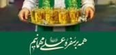 استوری عید غدیر خم 1
