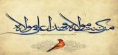 استوری عید غدیر خم 2