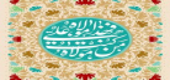 استوری عید غدیر خم 4