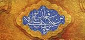 استوری عید غدیر خم 5
