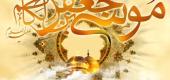 استوری میلاد امام موسی کاظم علیه السلام (5)
