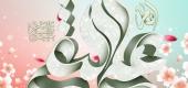 مولودی امام هادی علیه السلام