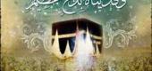اشارات قرآن به عید قربان