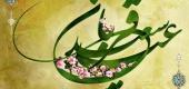 اهمیت نماز عید قربان