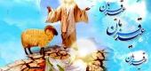 عید قربان يادآور اخلاص و بندگى حضرت ابراهيم (ع)