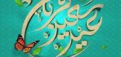 فضیلت نماز عید قربان در قرآن