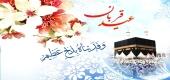 آیا در اسلام عیدی به نام عید قربان وجود دارد؟