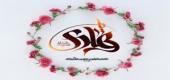 میلاد امام علی النقی علیه السلام مبارک