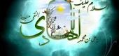 مدح میلاد امام علی النقی علیه السلام