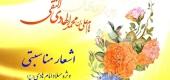 متن مولودی ولادت امام علی النقی علیه السلام