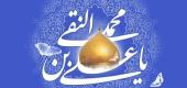 شعر ولادت امام هادی علیه السلام، سازگار