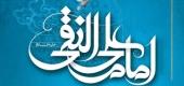 پیامک میلاد امام علی النقی علیه السلام