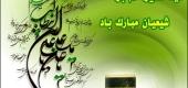 کلام خدا و حب امام در عید غدیر