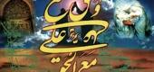 آداب شب و روز عید غدیر