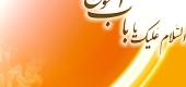 پایه گذاری سرویس اطلاعات مخفی توسط امام موسی کاظم(ع)