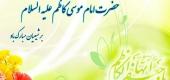 امام کاظم و ابزارهای رسانه ای