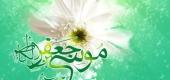 فضیلت های امام موسی کاظم از نگاه اهل سنت
